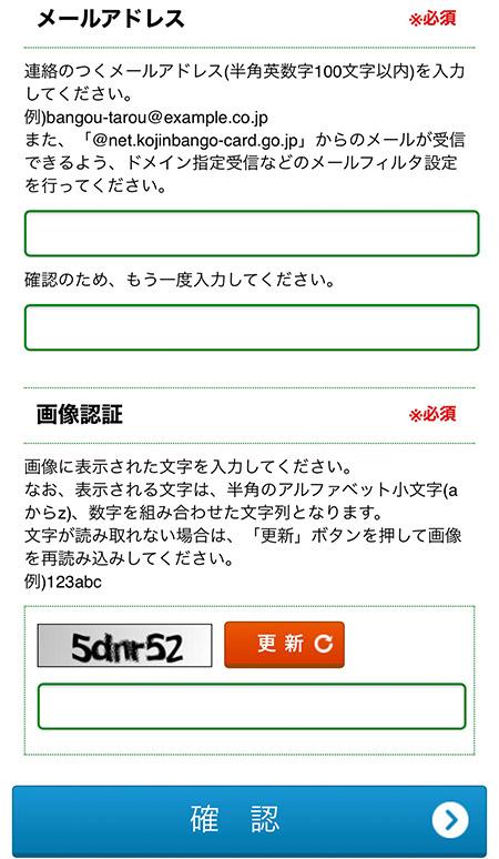 個人番号カード交付申請サイト