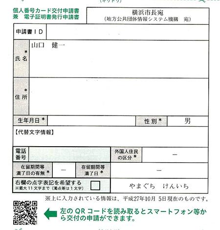 個人番号カード交付申請書兼電子証明書発行申請書